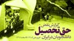 حق تحصیل دانشگاه ها زن