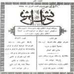 نشریات زنان ایران