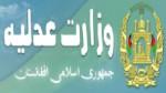 وزارت عدلیه