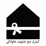 karzar2-nahayi-khoshoonat